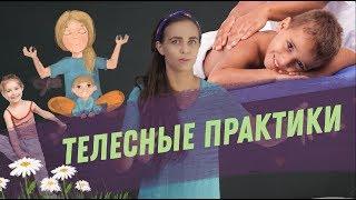 ТЕЛЕСНЫЕ ТЕХНИКИ чтобы улучшить состояние ребёнка