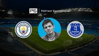 Прогноз Никиты Ковальчука: «Манчестер Сити» — «Эвертон»
