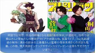 ゾクゾクするねえ 「仮面ライダーW」桐山漣&菅田将暉、スピリッツで7年...