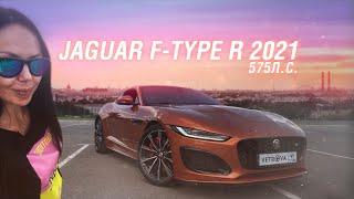 NEW AUTO🔥 Jaguar F-TYPE R 2021.  Видео Обзор Новой Модели Ягуар 2021 😲 ТЕСТ Драйв...