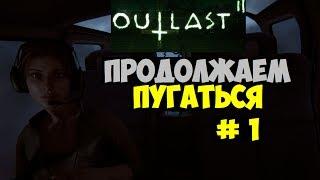 OUTLAST 2 - Продолжаем пугаться # 1