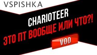 Charioteer - Имба? :) Vspishka.pro