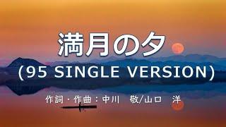 満月の夕(ゆうべ) (95 SINGLE VERSION) / ソウル・フラワー・ユニオン 作...