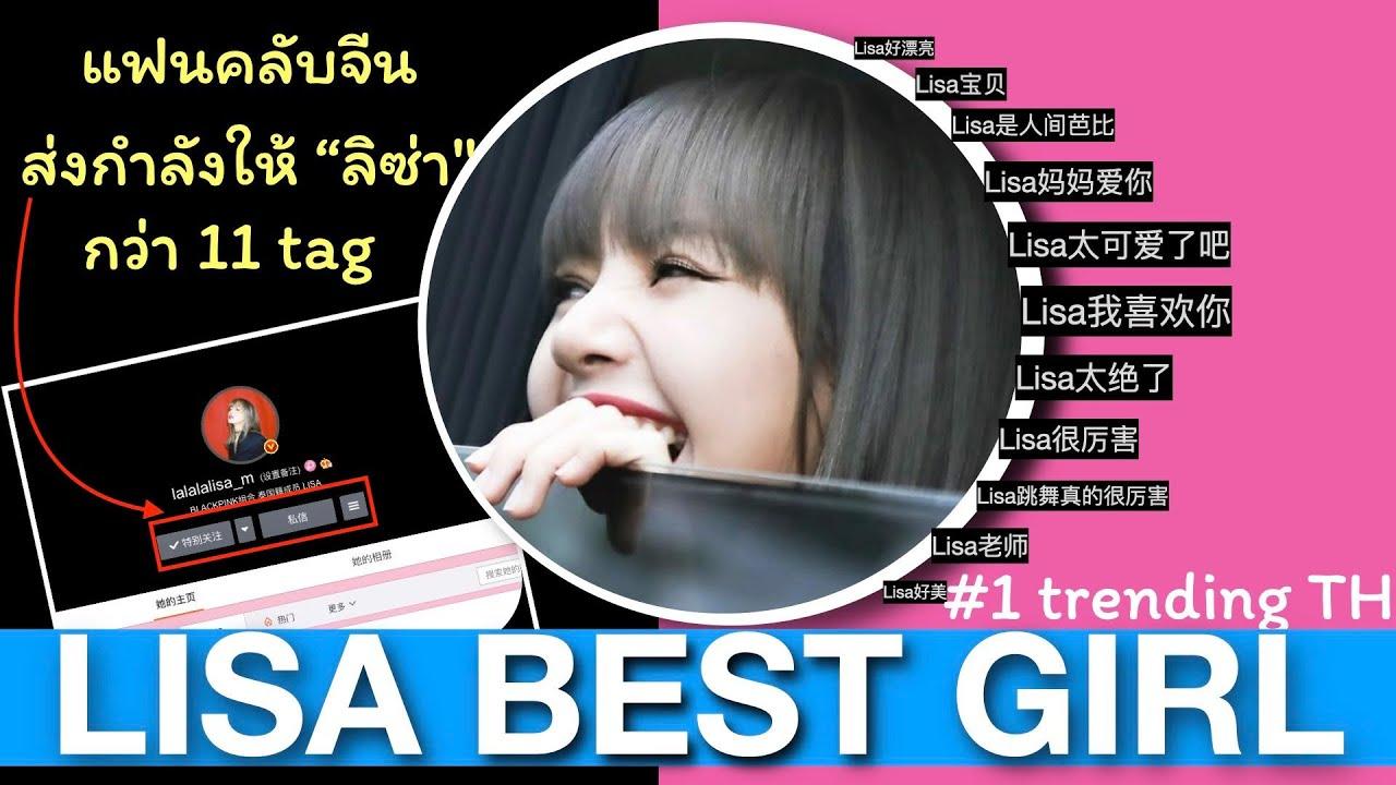 แฟนคลับจีนติด 11 แท็ก ทวิตติด LISA Best Girl ให้กำลังลิซ่า พร้อม วิธีสมัคร weibo 2020