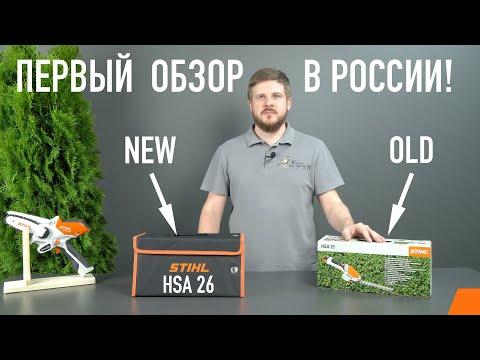 Ножницы STIHL HSA 26 vs HSA 25 — самый первый обзор в России!