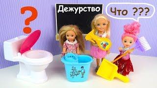 Ушли с Дежурства или Кто Будет Чистить Уборную? Мультик Куклы #Барби Школа Игрушки Для девочек