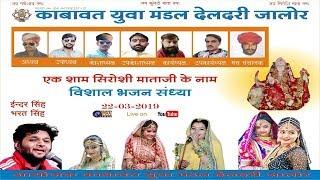 (कालवी कठे री रे) PABUJI Rathore Bhajan | maa films aana | मधुबाला राव सिरोसी माता देलदरी जालौर लाइव