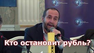 Мовчан - кто остановит рубль?