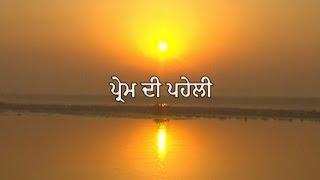 The Enigma of Love - Prem di Paheli (Punjabi) - RSSB