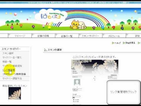 HARMONYブログのリンク集作成方法 「 無料ブログ動画解説」