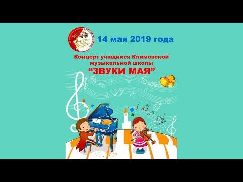 Концерт учащихся Климовской музыкальной школы «Звуки мая»
