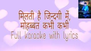 Milti hai zindagi main karaoke with lyrics