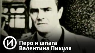 "Перо и шпага Валентина Пикуля   Телеканал ""История"""