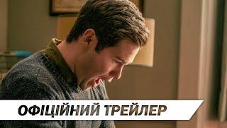 Джексі | Офіційний український трейлер | HD