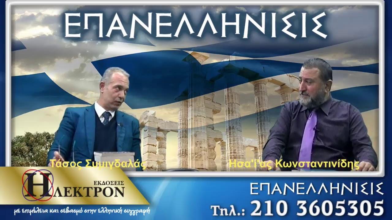 ΕΠΑΝΕΛΛΗΝΙΣΙΣ 8/12/2020 Συμιγδαλάς-Κωνσταντινίδης (Μεταπολίτευση)