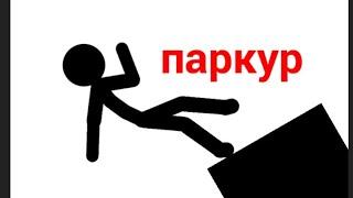 паркур // рисуем мультфильмы 2