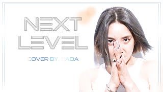 aespa - Next Level / Cover by BADA