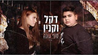 Gambar cover דקל וקנין - סוף עונה - Dekel Vaknin - Sof Ona
