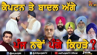 Why There is Need of New Political Parties in Punjab ? || To The Point || KP  Singh || Jus Punjabi