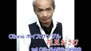 俳優 花王おさむのボイスサンプル.