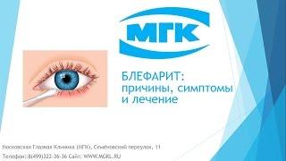 Блефароконъюнктивит глаз - причины симптомы и лечение