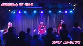 最終未来兵器mofu 2015年6月1日開催 「モフ会 激」LIVEパート part1...