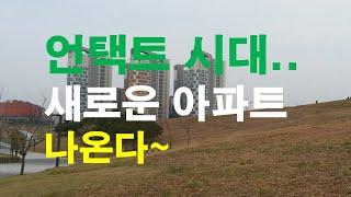 언택트 시대 새로운 미래 아파트 나온다..~