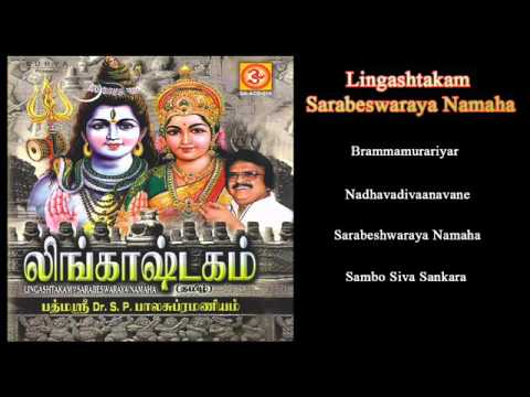 LingashtakamSpb Tamil Juke Box