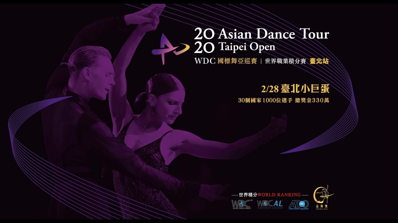 2020 國標舞亞巡賽臺北站 Asian Dance Tour Taipei Open