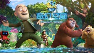 熊出没之奇幻空间 |中文版全片| Boonie Bears: Fantastica | Full Film| Happy New Year