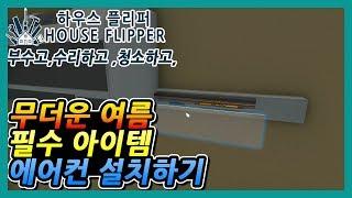 [하우스 플리퍼]  에어컨 없는 방은 뭐다? ㅋㅋㅋ 개…