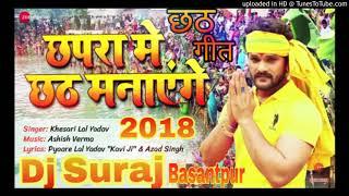 Habra Se Chal Ke Aayenge Chhapra Chhath Manayenge- ( Khesari lal Yadav) 2018  Dj suraj Basantpur