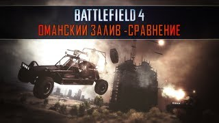 BF2 vs BF3 vs BF4 - Gulf of Oman Сравнение
