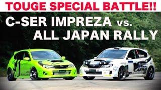 《ENG-Sub》峠スペシャルバトル!! シーサーインプレッサ vs.全日本ラリーインプレッサ【Best MOTORing】2012