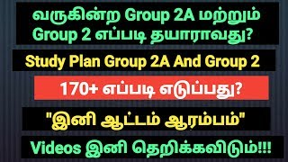 How To Prepare TNPSC GROUP 2A And Group 2 IN Tamil Explained By Tnpsc Express
