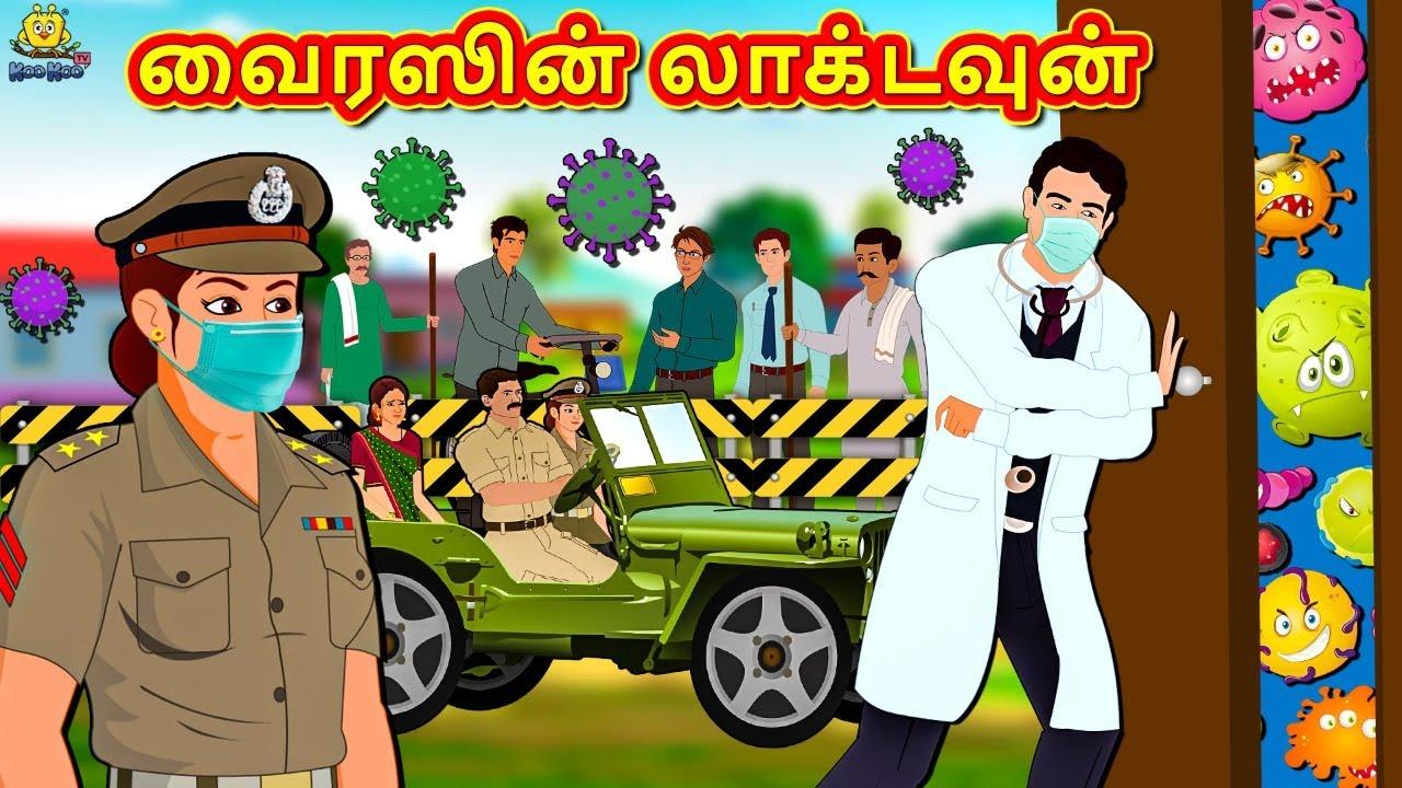 வைரஸின் லாக்டவுன்   Bedtime Stories   Tamil Fairy Tales   Tamil Stories   Koo Koo TV Tamil