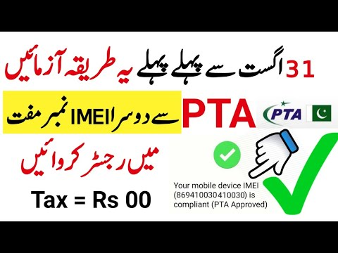 pta-new-update- -register-2nd-imei-number-with-pta-free- -qurbantv