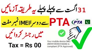 PTA New Update | Register 2nd IMEI Number With Pta Free | Qurbantv