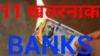 🔴 Are 11 PSU Banks Bankrupt - YouTube LIVE Streaming and Q&A