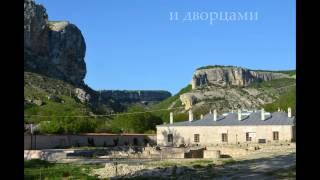 Бахчисарай и его скалы / Bakhchisarai and the rocks(, 2013-12-27T01:47:40.000Z)