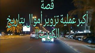 142 - قصة أكبر عملية تزوير أموال بتاريخ الكويت!!