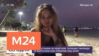 Полиция Таиланда отказалась отпускать под залог Алекса Лесли и Настю Рыбку - Москва 24