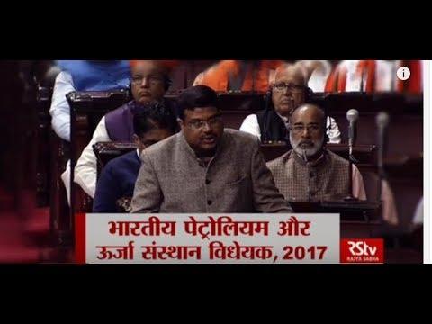 Sansad Samvad - Indian Institute of Petroleum  and Energy Bill 2017 | Episode - 02
