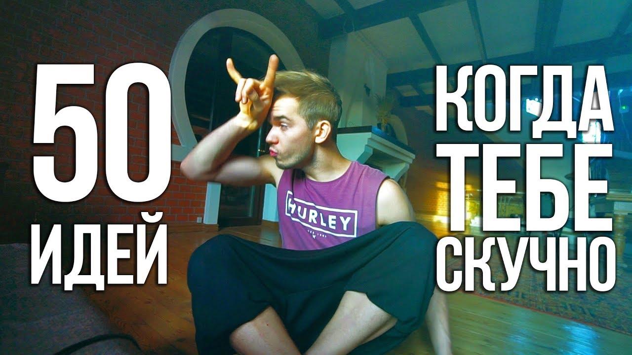 Что делать, если скучно - 50 идей! - YouTube