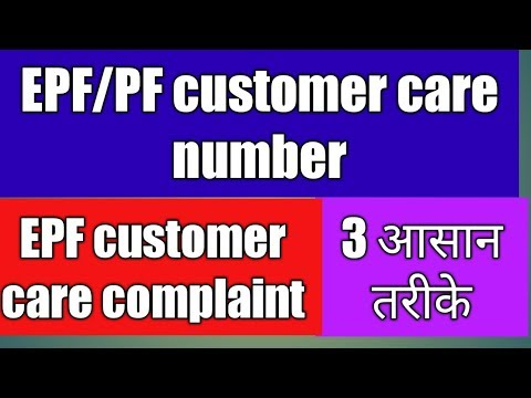 EPF,PF customer care toll free number|| complete detail | 3 esay way to connect  EPFO