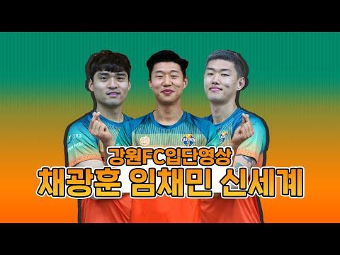 강원FC 2020 시즌 신입 선수 임채민 신세계 채광훈 입단 소감 영상