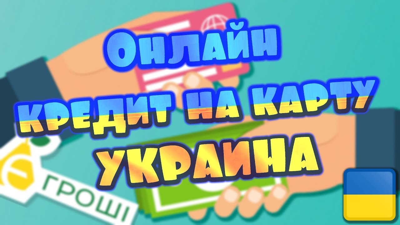 Как исправить кредитную историю казахстан