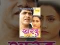 Khardoo| Haryanvi Film || Uttar kumar Dhakad Chhora || Aanchal Mehra || Dev Sharma