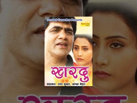 Khardoo || Haryanvi Film || Uttar Kumar || Dhakad Chhora || Aanchal Mehra || Dev Sharma