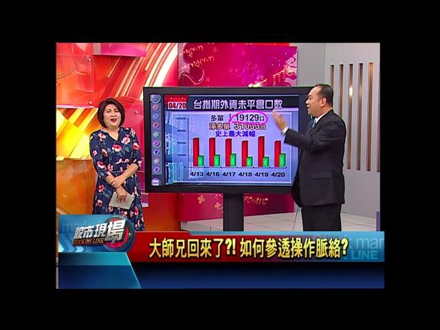 【股市現場-非凡商業台鄭明娟主持】20180420part.4(孫武仲)